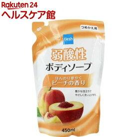 クレッシュ 弱酸性ボディソープ ほんのり華やぐピーチの香り 詰替(450ml)【クレッシュ(Clesh)】