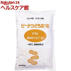 イワタニ 業務用 ピーナツどうふの素(1kg)【イワタニ】