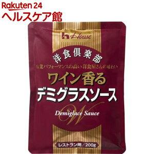 ハウス食品 洋食倶楽部ワイン香るデミグラスソース 業務用(200g)【ハウス】