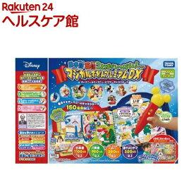 ディズニー 日本語英語 ことばがいっぱい! マジカルずかんプレミアムDX(1セット)