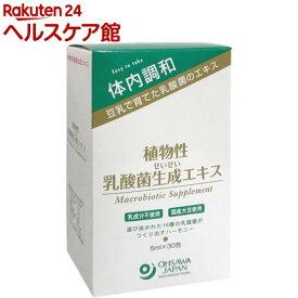 オーサワ 植物性乳酸菌生成エキス(150mL)【オーサワ】