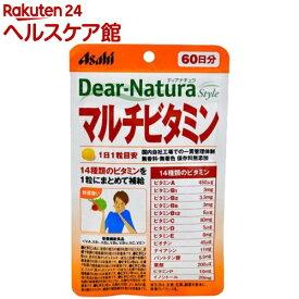 ディアナチュラスタイル マルチビタミン 60日分(60粒)【Dear-Natura(ディアナチュラ)】