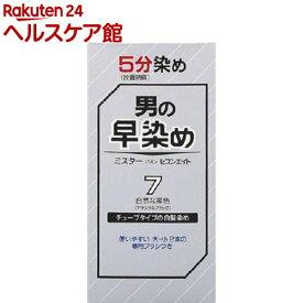 ミスターパオンセブンエイト 7(1セット)【more30】【パオン】