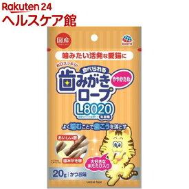 食べられる歯みがきロープ プラクオプラス 愛猫用 かつお(20g)【more99】【歯みがきロープシリーズ】