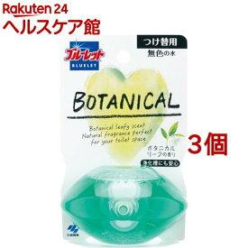 ブルーレット ボタニカル ボタニカルリーフの香り つけ替用(70ml*3個セット)【ブルーレット】