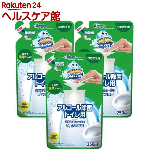 スクラビングバブル アルコール除菌 トイレ用 つめかえ用(250mL*3コセット)【スクラビングバブル】