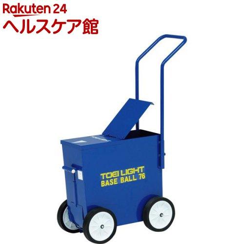 トーエイライト ライン引きベースボール76(1台入)【トーエイライト】【送料無料】