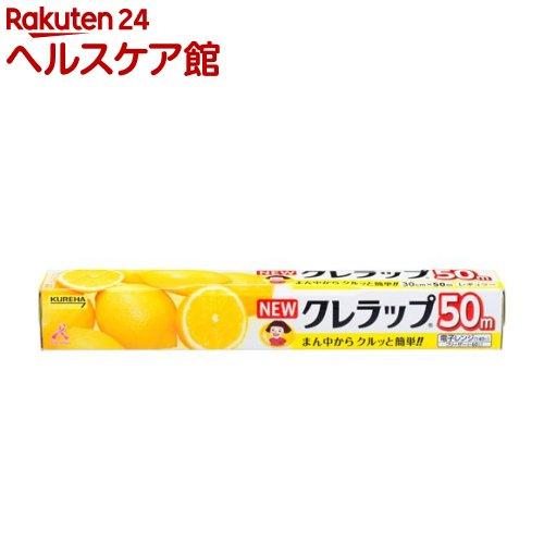 NEWクレラップ レギュラー 30cm*50m(1コ入)【ニュークレラップ】