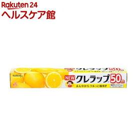NEWクレラップ レギュラー 30cm*50m(1個入)【more20】【ニュークレラップ】
