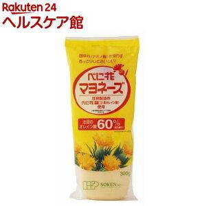 創健社 べに花マヨネーズ(300g)
