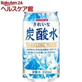 サンガリア きれいな炭酸水(350ml*24本入)【サンガリア】