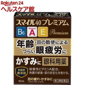 【第2類医薬品】スマイル40プレミアム(15ml)【スマイル】