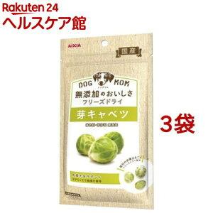 DOGMOM 無添加のおいしさフリーズドライ芽キャベツ(8g*3袋セット)