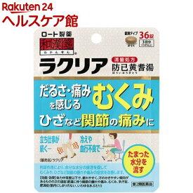 【第2類医薬品】和漢箋 ラクリア(36錠)【和漢箋】