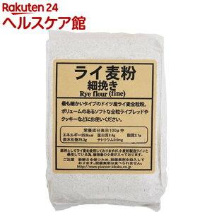 ライ麦粉 細挽き(500g)