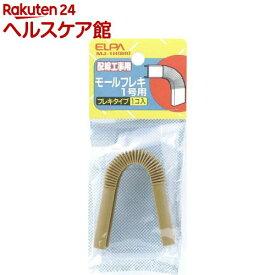 エルパ モールフレキ ブラウン 1号 MJ-1H(BR)(1コ入)【エルパ(ELPA)】