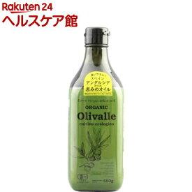 オーガニックエクストラバージンオリーブオイル(Olivalle)(460g)【spts4】