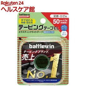 バトルウィン テーピングテープ EL 50(50mm*4.5m(伸長時) 1巻入)【battlewin(バトルウィン)】