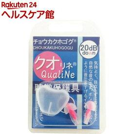 クオリネ ピンク 保管ケース+両耳(1セット)