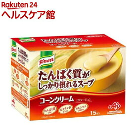 クノール たんぱく質がしっかり摂れるスープ コーンクリーム(15袋入)【クノール】