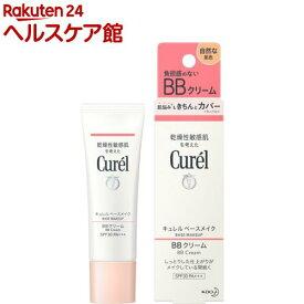 キュレル BBクリーム 自然な肌色 SPF30 PA+++(35g)【キュレル】