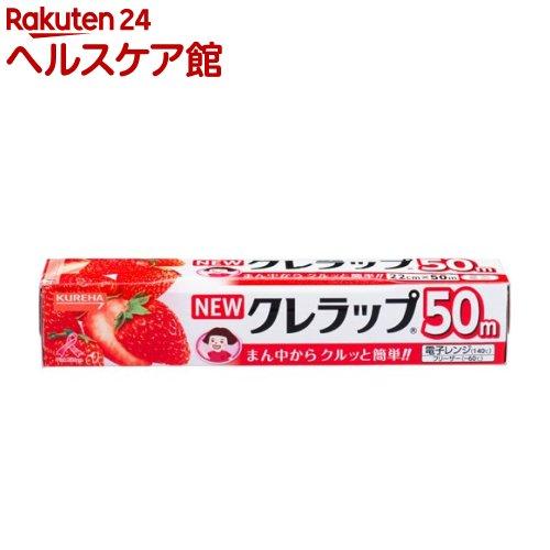 NEWクレラップ お徳用ミニ(1コ入)【rank】【ニュークレラップ】