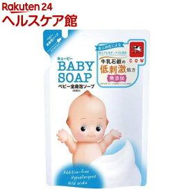 牛乳石鹸 キユーピー 全身ベビーソープ(泡タイプ)詰替用(350ml)【キューピーベビーシリーズ】