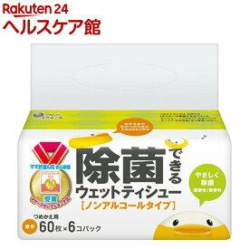エリエール 除菌できるウェットティシュー ノンアルコールタイプ つめかえ用(60枚入*6パック)【エリエール】