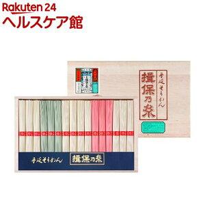手延素麺 揖保乃糸 味三彩 ギフト AS-50(1セット)