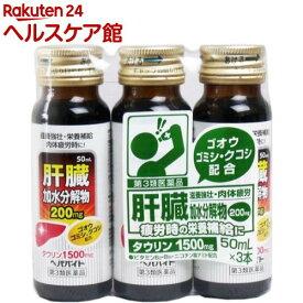 【第3類医薬品】ヘババイト(50ml*3本入)【伊丹製薬】