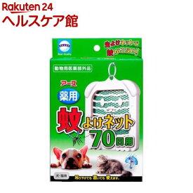 アース 薬用蚊よけネット 70日用(1コ入)