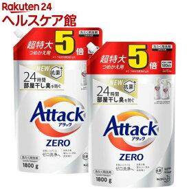 アタックZERO 洗濯洗剤 詰め替え 超特大サイズ(1800g*2コセット)【slide_e1】【atkzr】【アタックZERO】