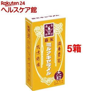 森永 ミルクキャラメル 大粒(149g*5箱セット)【森永製菓】