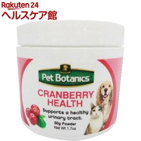 ペットボタニックス クランベリー パウダー(50g)【ペットボタニックス】