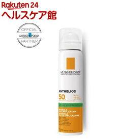 アンテリオス UVプロテクションミスト(50g)【spts8】【ラ ロッシュ ポゼ】