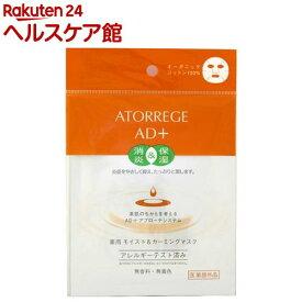 アトレージュ AD+ 薬用 モイスト&カーミングマスク(16ml*2枚入)【アトレージュ AD+(アトレージュエーディープラス)】[パック]