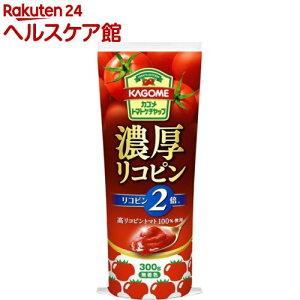 カゴメ 濃厚リコピン トマトケチャップ(300g)【カゴメトマトケチャップ】