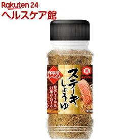 キッコーマン ステーキしょうゆ 粉末しょうゆ&スパイス(95g)