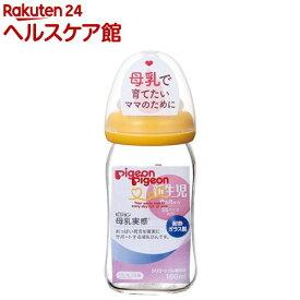 ピジョン 母乳実感 哺乳びん 耐熱ガラス 160mL オレンジイエロー(1コ入)【母乳実感】