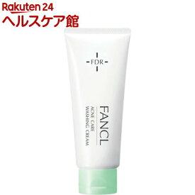 ファンケル アクネケア 洗顔クリーム(90g)【ファンケル】