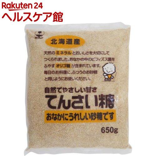 てんさい糖(650g)