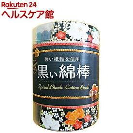 抗菌 スパイラル 黒い綿棒(110本入)