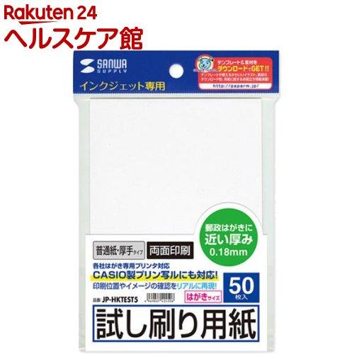 サンワサプライ インクジェット試し刷り用紙(普通紙・厚手) はがきサイズ JP-HKTEST5(50枚入)【サンワサプライ】