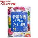 花ごころ 特選有機 バラのたい肥(10L)【花ごころ】