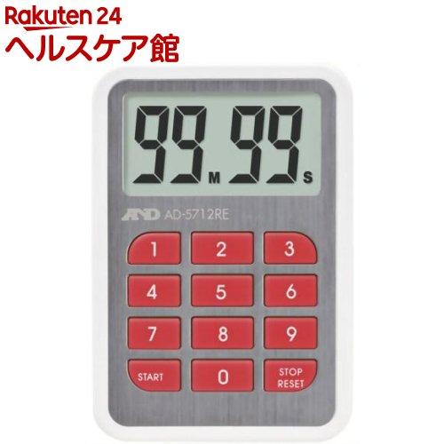 A&D デジタルタイマー レッド AD-5712RE(1コ入)【A&D(エーアンドデイ)】