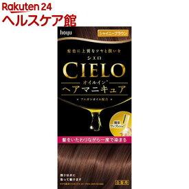 シエロ オイルインヘアマニキュア シャイニーブラウン(100g+3g+10g)【シエロ(CIELO)】[白髪隠し]