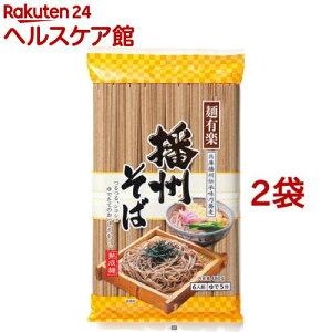 麺有楽 播州そば(480g*2袋セット)【麺有楽】