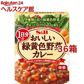 S&B おいしいカレー 1日分の緑黄色野菜 中辛(180g*36箱セット)【S&B(エスビー)】