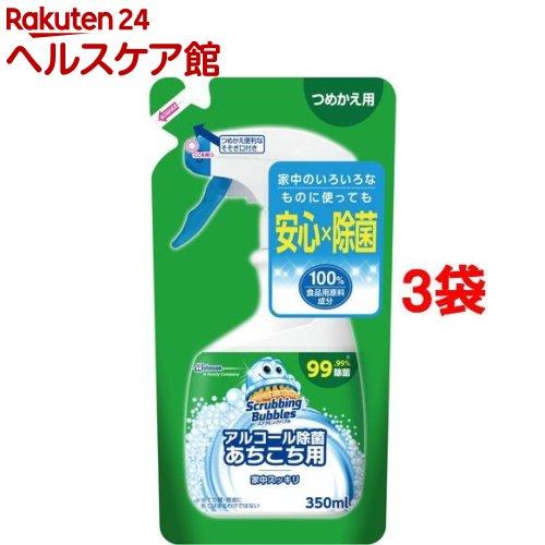 スクラビングバブル アルコール除菌 あちこち用 つめかえ用(350mL*3コセット)【スクラビングバブル】