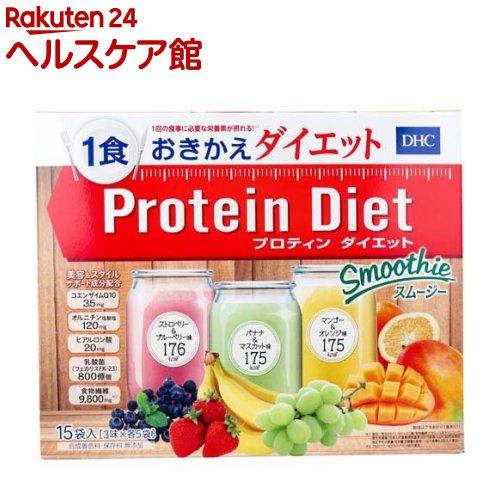 DHC プロティンダイエット スムージー(15袋入(3味*各5袋))【DHC サプリメント】【送料無料】